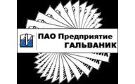 """ПАО """"Гальваник"""""""