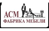 МФ АСМ ЭЛЕГАНТ